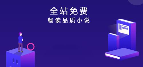 米讀小說極速版特色