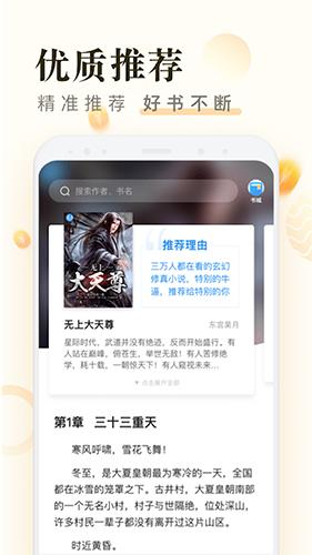 米讀小說極速版功能