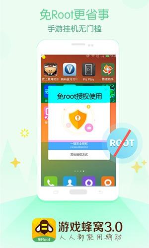 游戏蜂窝app截图3