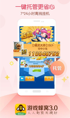 游戏蜂窝app截图5