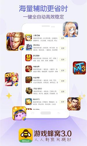 游戏蜂窝app截图2