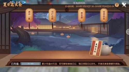 诛仙手游三周年庆典活动介绍