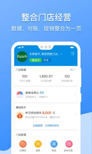 京明管家app截图3