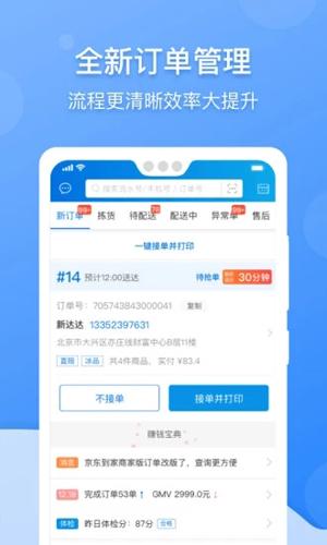 京明管家app截图2
