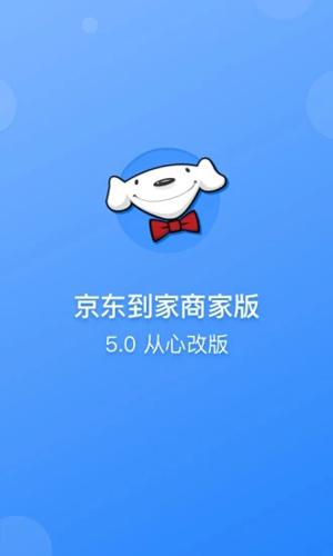 京明管家app截图1