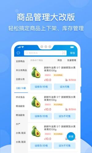 京明管家app截图4