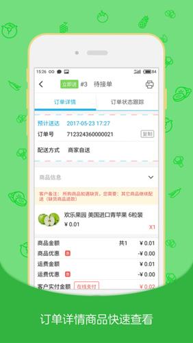 京明管家app