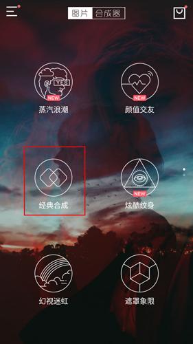 图片合成器app图片1
