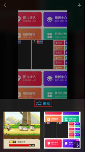 圖片合成器app圖片6