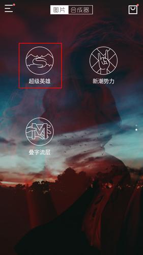 圖片合成器app圖片9