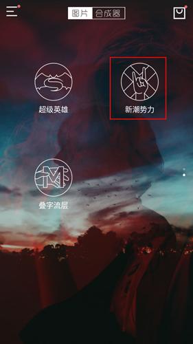 圖片合成器app圖片10
