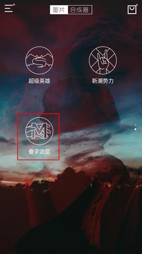 圖片合成器app圖片11
