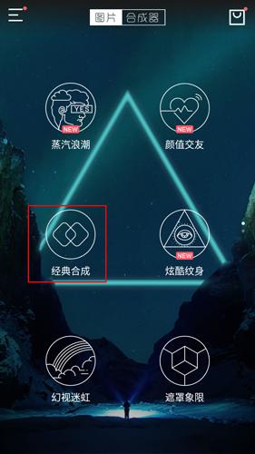 圖片合成器app圖片14
