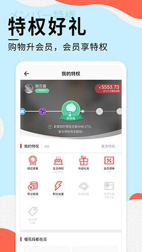 豌豆公主app截图3