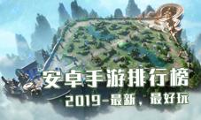 2019安卓手游排行榜 最耐玩的apk游戏推荐