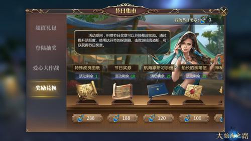 大航海之路4