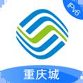 重庆移动手机营业厅app