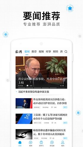 澎湃新聞app截圖1