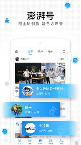 澎湃新聞app截圖2