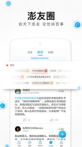 澎湃新聞app截圖5