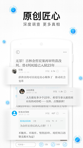澎湃新聞app截圖4