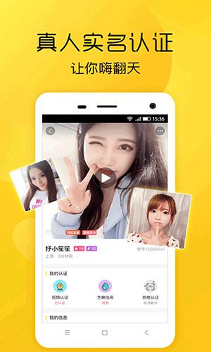恋爱学社app截图1
