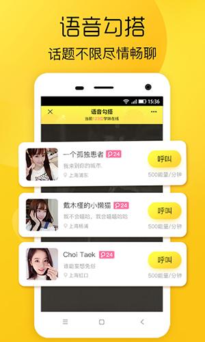 恋爱学社app截图4
