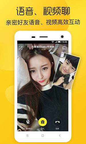 恋爱学社app截图3