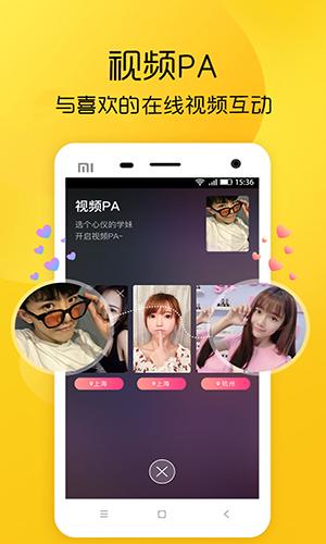 恋爱学社app截图2