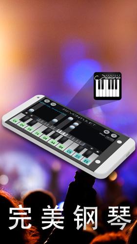 完美钢琴app截图1