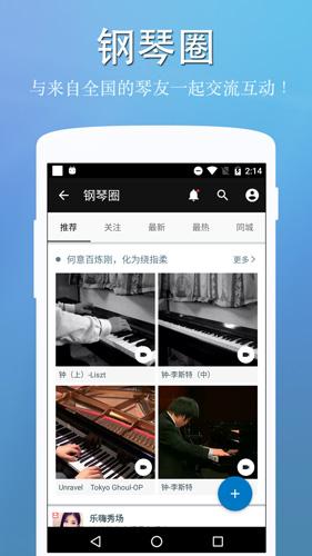 完美钢琴app截图3