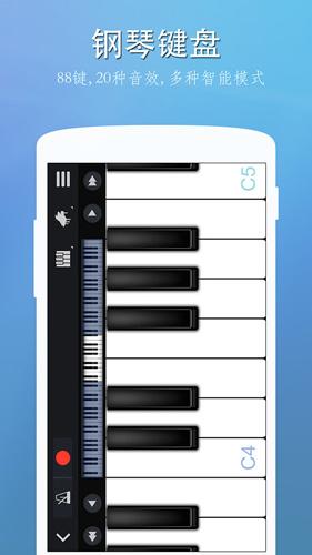 完美钢琴app截图2