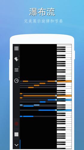 完美钢琴app截图5