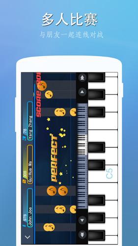 完美钢琴app截图6