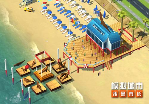 《模拟城市:我是市长》打造绚丽的沙滩度假区