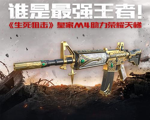 谁是最强王者《生死狙击》皇家M4助力荣耀天梯