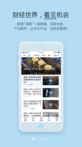 第一財經app截圖1