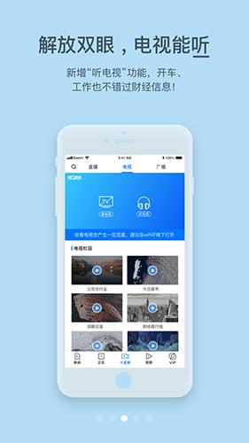 第一財經app截圖2