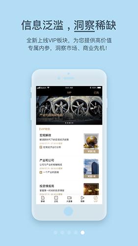 第一財經app截圖4