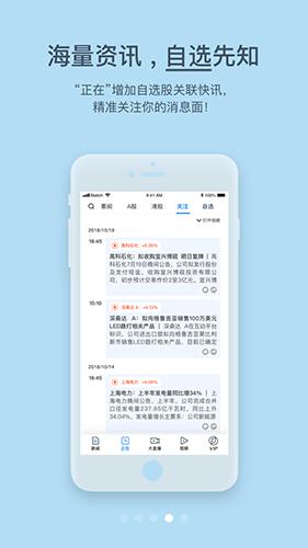 第一財經app截圖5