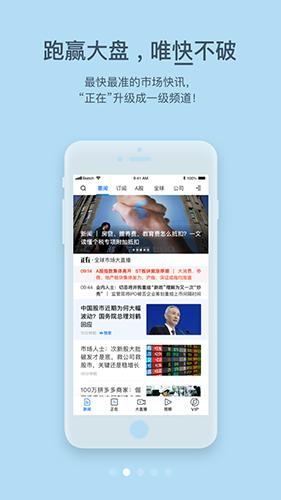 第一財經app截圖3