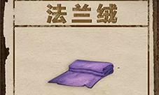 明日之后法兰绒怎么做 制作法兰绒材料配方