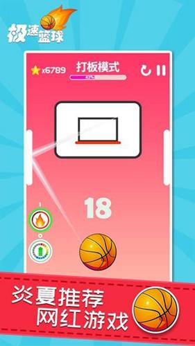 极速篮球截图1
