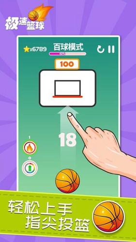 极速篮球截图2