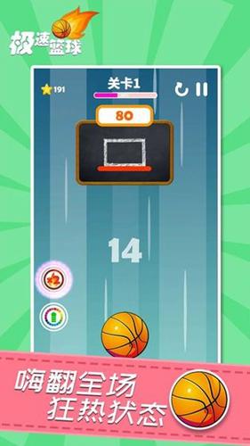 极速篮球截图3