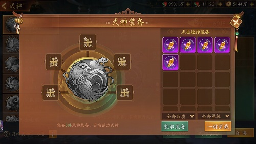 刀剑情缘4