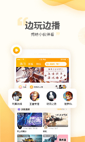 游拍app截圖5