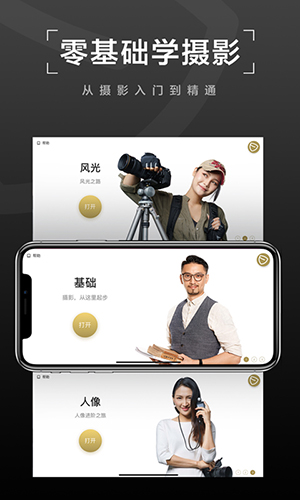 栗子摄影app截图4