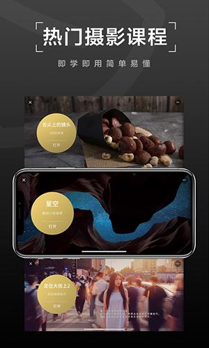 栗子摄影app截图2