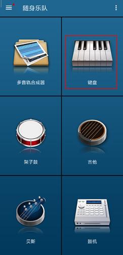 随身乐队安卓版图片1